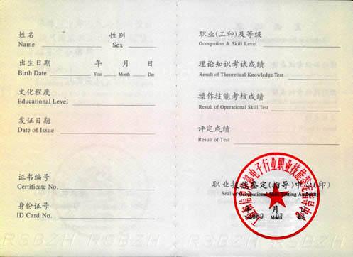 职业资格证书有几级_全国计算机职业资格证书 需要考些什么?-计算机专业的人可以考 ...