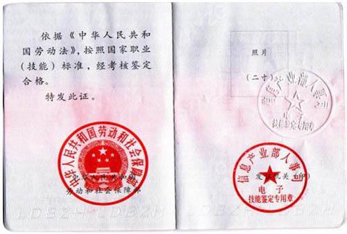 认证管理委员会 - 证书样本